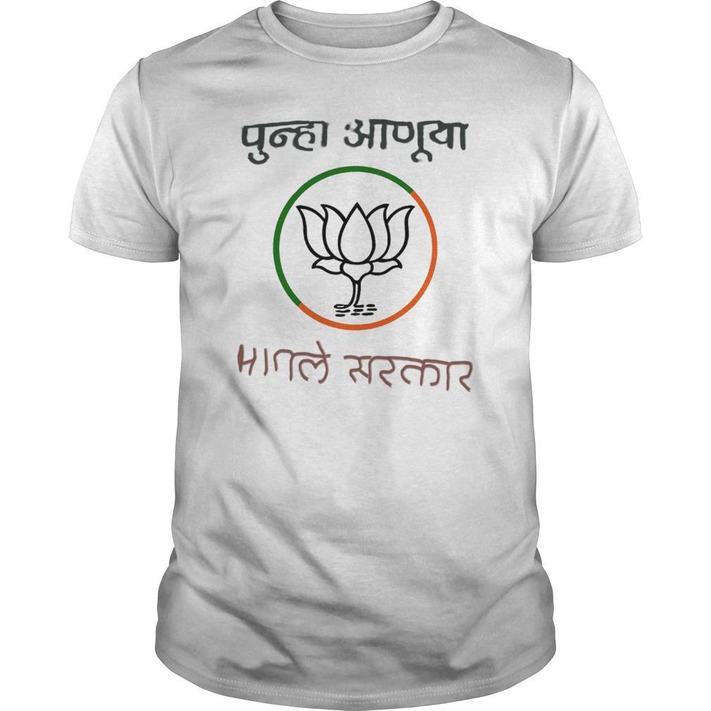 Maharashtra Farmer Bharatiya Janata Party Shirt