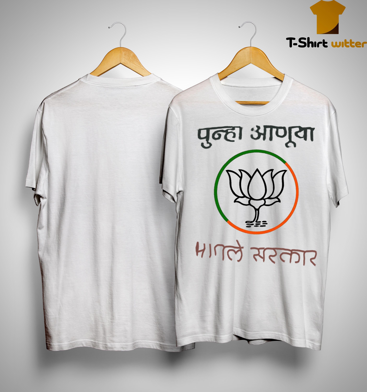 Maharashtra Farmer BJP Shirt