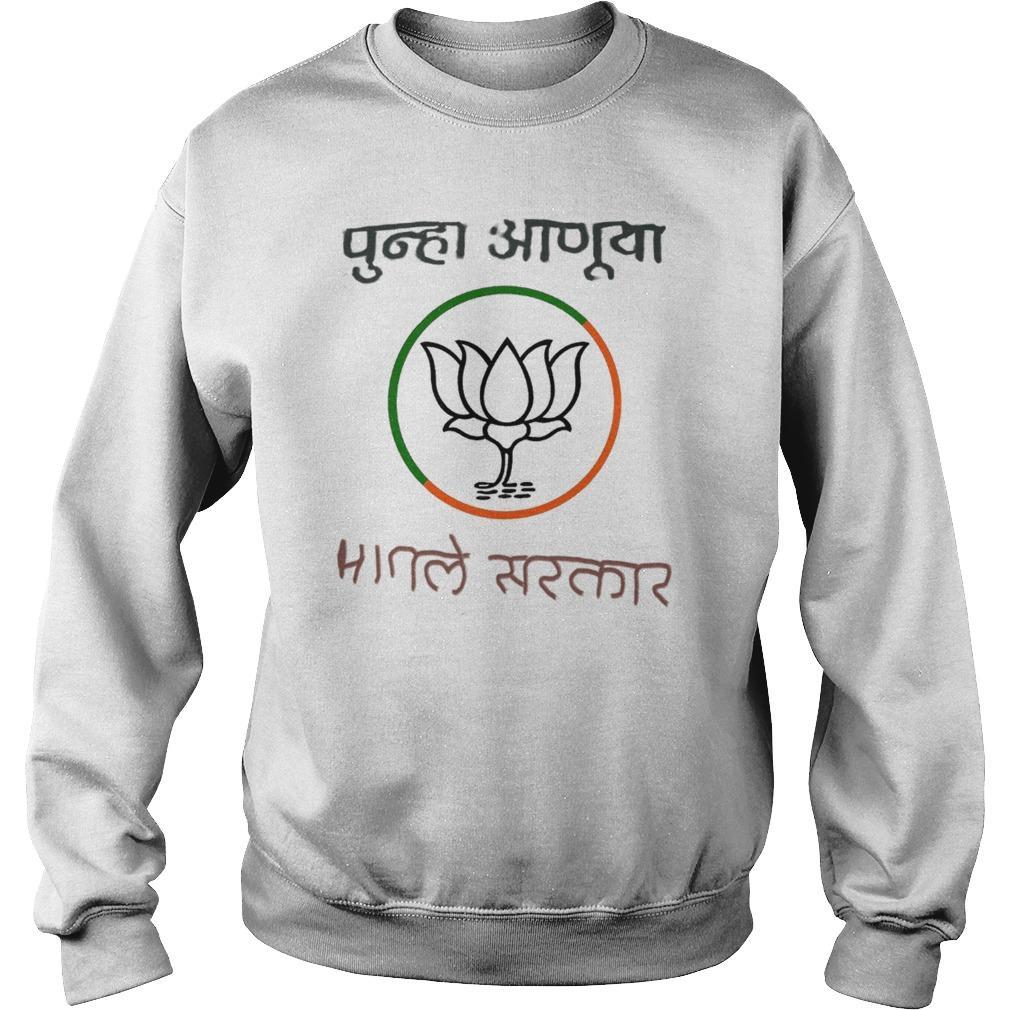 Maharashtra Farmer BJP Sweater