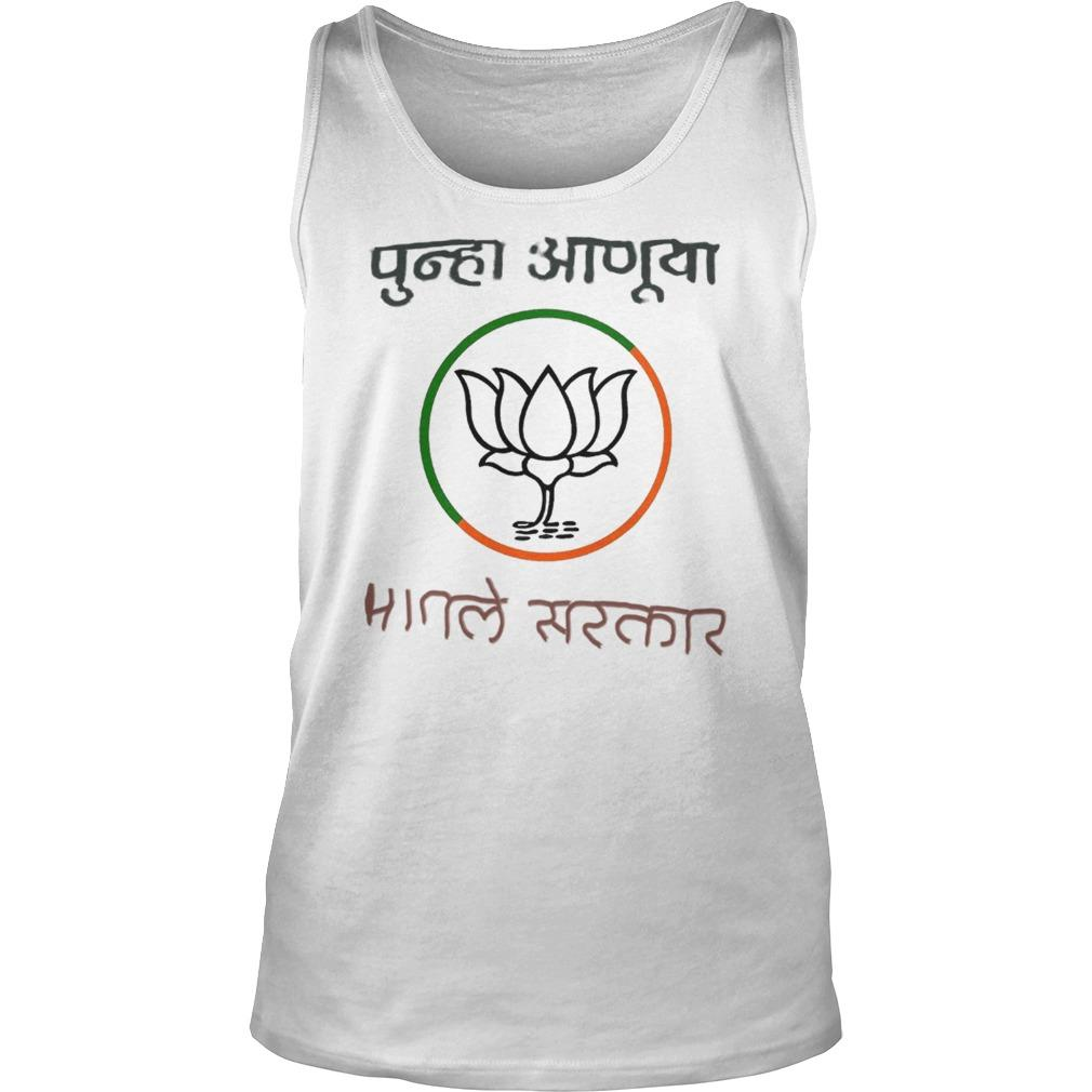 Maharashtra Farmer Bharatiya Janata Party Tank Top