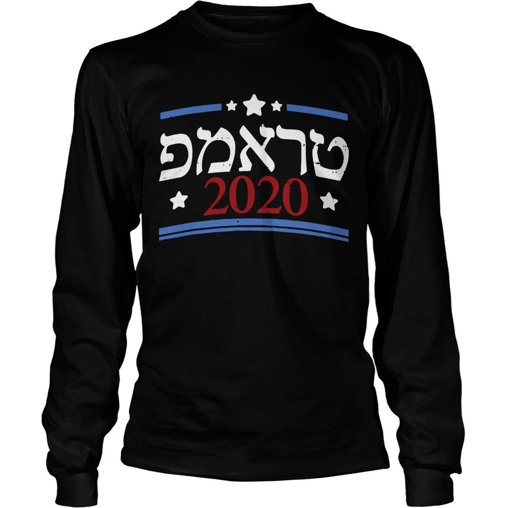 Jew For Trump 2020 Israel Usa Hebrew Election Longsleeve
