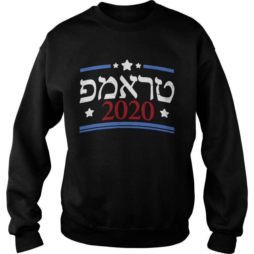 Jew For Trump 2020 Israel Usa Hebrew Election Sweater